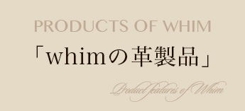 Whimの革製品