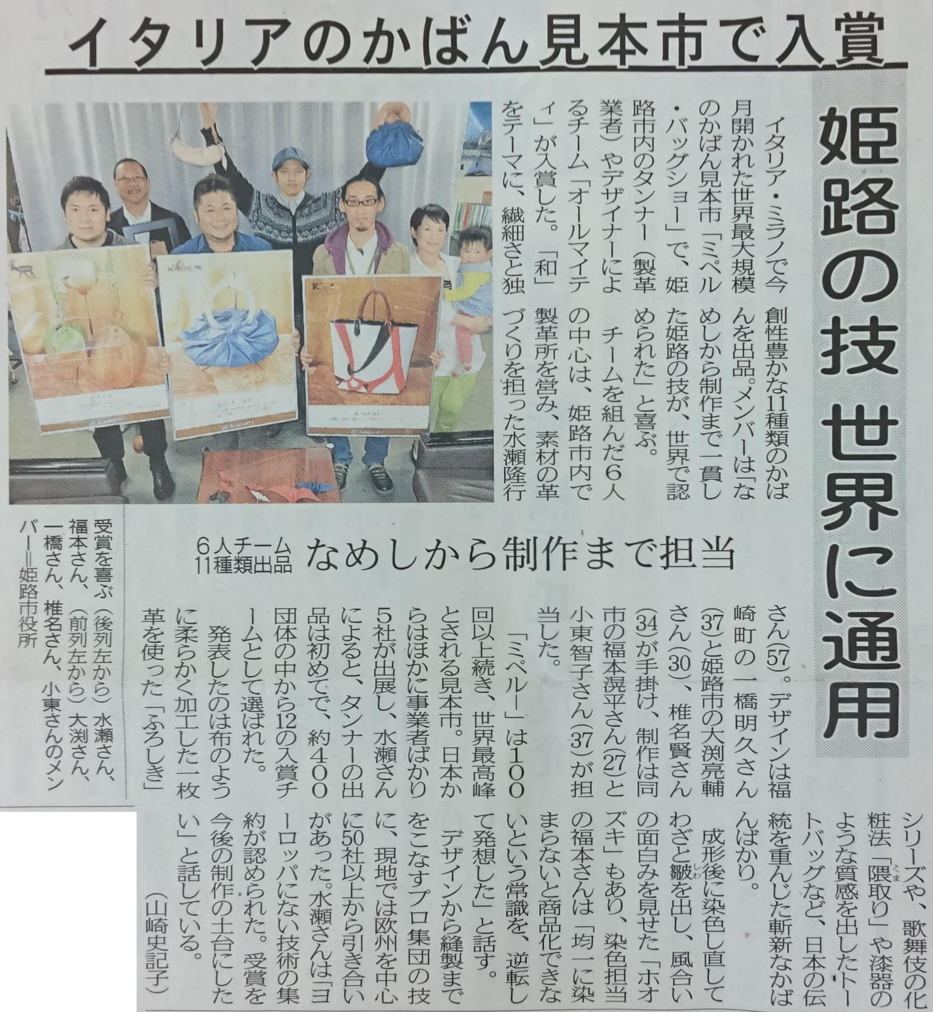 MIPEL_KOBE_NEWS