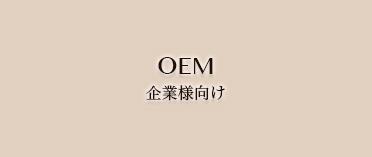 企業様向け OEM